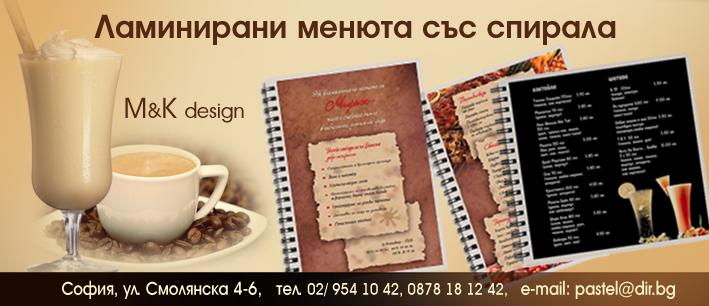 МЕНЮТА за бистра, пицарии, кафета, барове, клубове, ЛАМИНИРАНИ МЕНЮТА дизайн и изработка. МЕНЮ