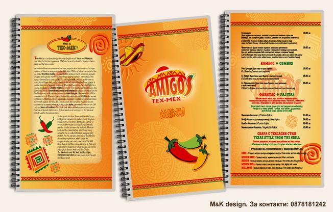 Меню за мексикански ресторант Амигос