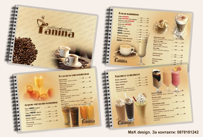 Меню кафе Танина