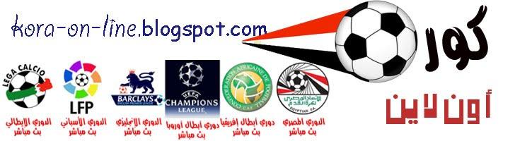 كورة أون لاين عيش الكورة ع النت   kora-on-line.blogspot.com