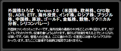 『外国株ひろば Version 2.0』 is now up and running.