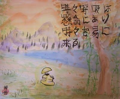 Дзен-картина