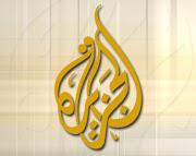 قناة الجزيرة الفضائية
