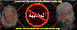 ABDUR RAHMAN AD-DIMASYQIAH AL-MUJASSIM & BIN BAZ AL-MUJASSIM