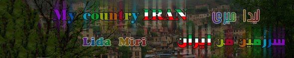 سرزمین من ایران