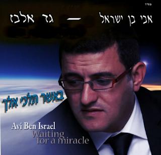 אבי בן ישראל & גד אלבז - 'באשר תלכי אלך' (דואט חדש)