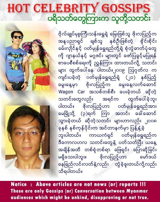 february 2010 myanmar celebrity gossip news video photo fashion