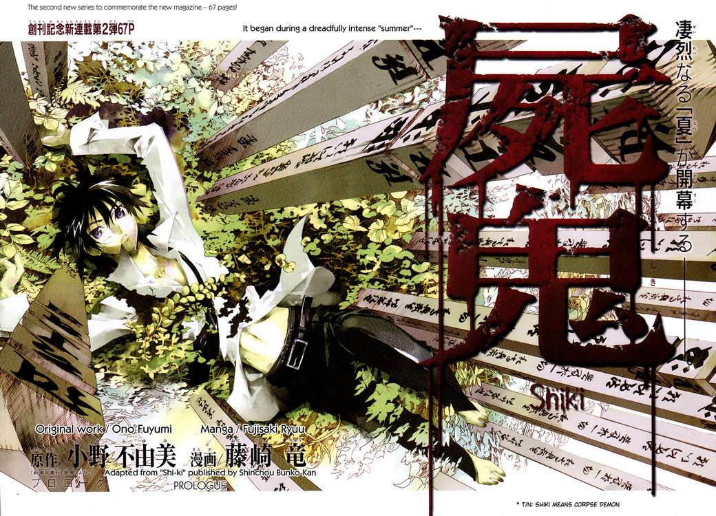Shiki (Anime de misterio y horror) Shiki