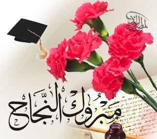 ألف مبروك للناجحين في شهادة التعليم الثانوي  BAC 02