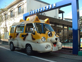 加茂学園のネコバスだよ