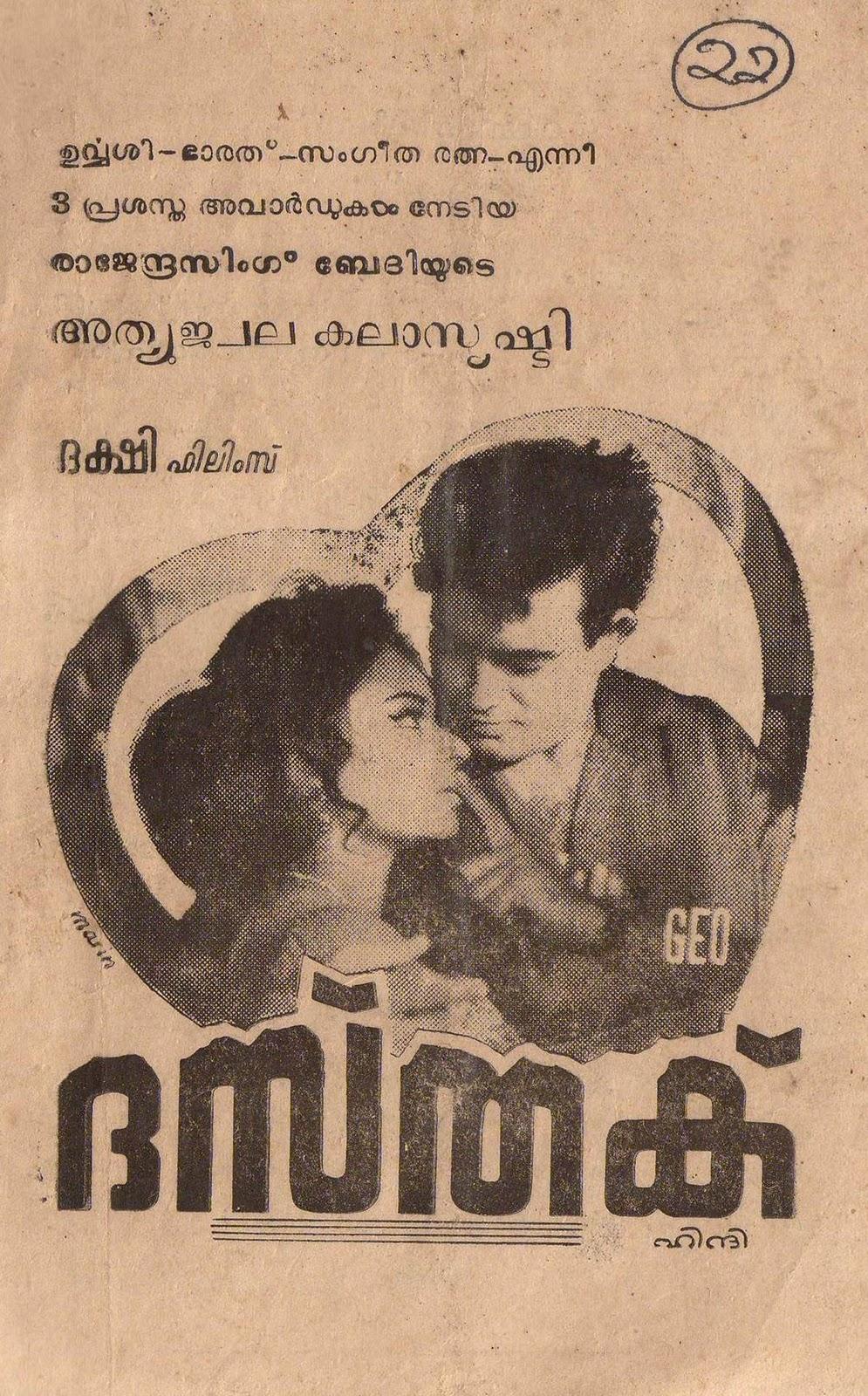 Mingle Mangles Old Malayalam Film Posters 2