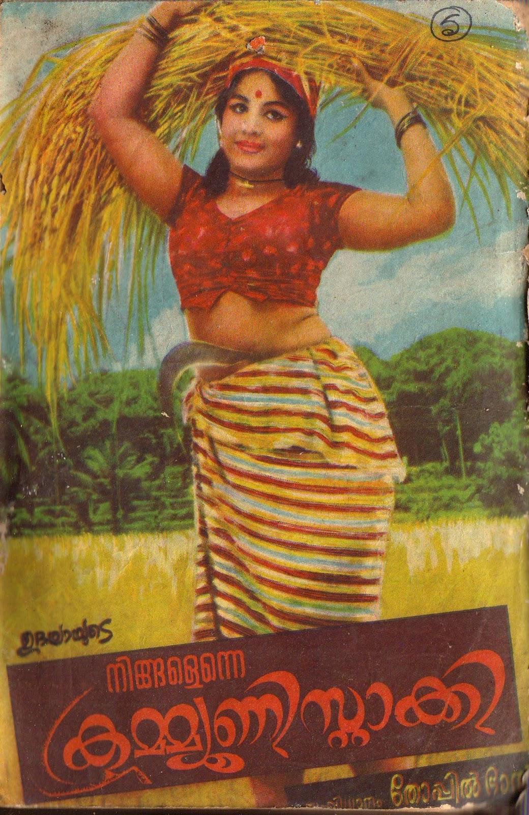 Mingle Mangles Old Malayalam Film Posters 3