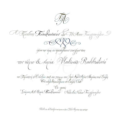 This is one sample of the wedding invitations we make using Pointed