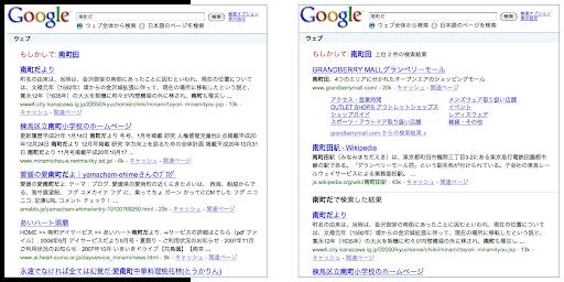 検索結果の比較
