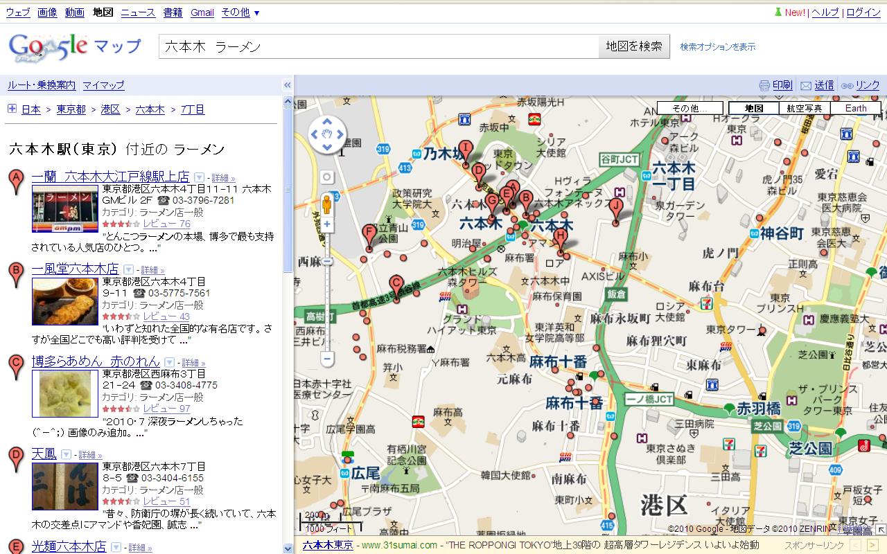 Google Japan Blog: Google マップ は5 ...