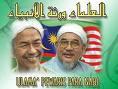 Al`ulama` warithatul Anbiya`