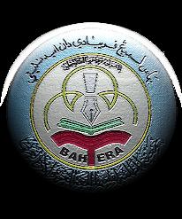 Logo Rasmi BAHTERA