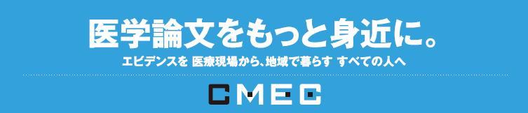 CMECジャーナルクラブ編集部