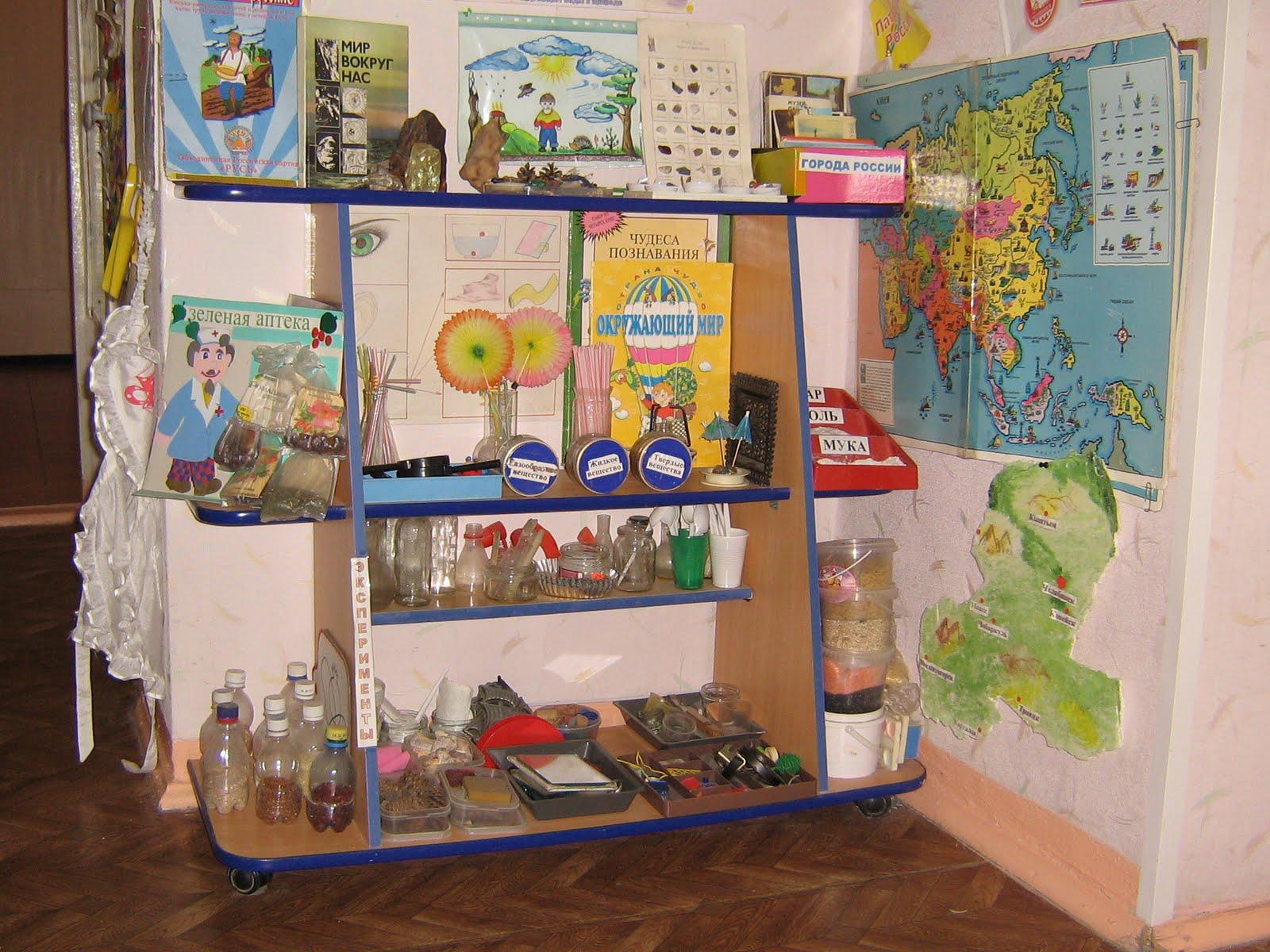 Уголок экспериментирования в детском саду своими руками фото