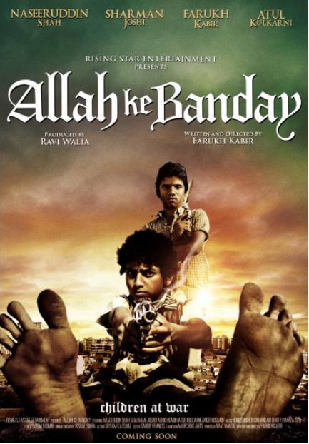 Allah Ke Bande Hindi Song Guitar Chords Allah ke bande chords