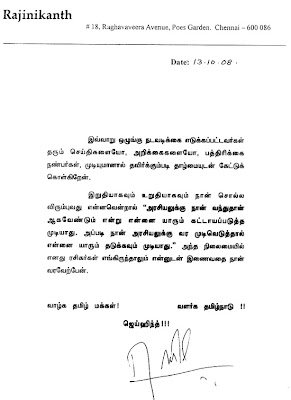 Kollywood Superstar Rajinikanth Press Statement for Political entry
