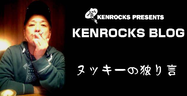 KENROCKS BLOG ヌッキーの独り言