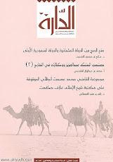مجلة الدارة
