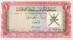 عملات عمانية