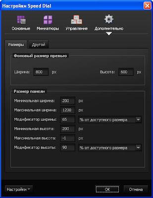 Настройка панели быстрого запуска в Firefox