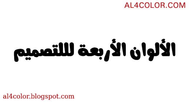 Free Ae Al Mohanad Font Download