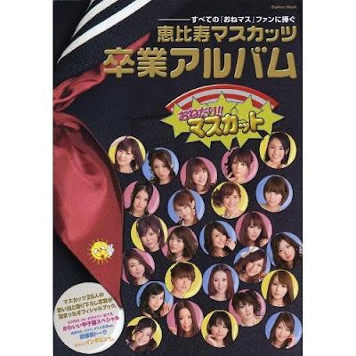 代購:恵比寿マスカッツ卒業アルバム