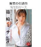 篠崎ミサ 篠崎美沙 要引退?