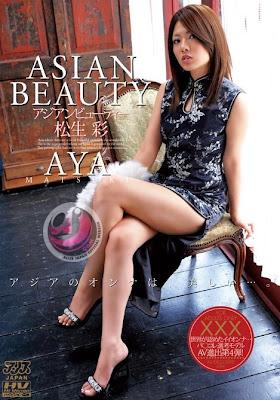 Aisan beauty - 松生彩