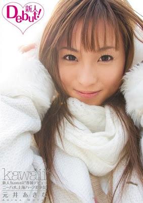 元井あきな‧新人!kawaii*専属デビュ→ニーハオ 上海ハーフ美少女!