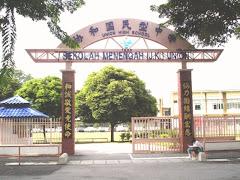 Pusat Sumber SMJK UNION 协和中学资料中心