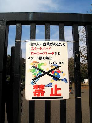 Yoyogi Park, No Guitar, No Skateboarding