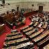 Αδικαιολόγητη απουσία της φωνής των βουλευτών της Ν.Δ σε συζήτηση στη βουλή για τους συμβασιούχους!