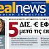 Ποιοι χρησιμοποιούν την Ελλάδα μόνο ως απόπατο;