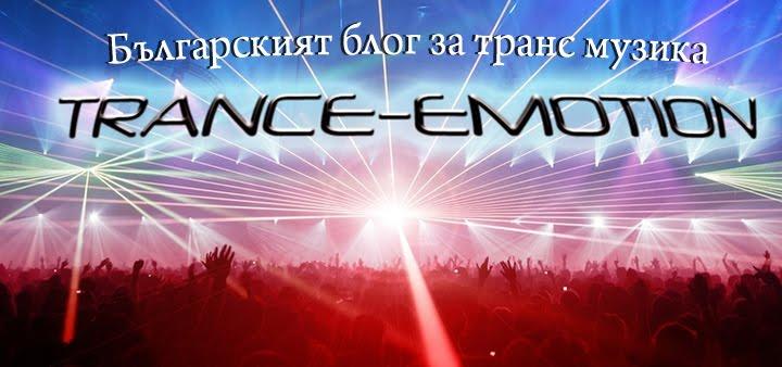 Българският блог за транс музика