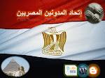 إتحاد المدونين المصريين