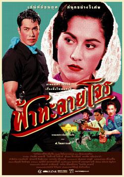 Thai movie poster ใบ ปิด หนัง โปสเตอร์ ภาพยนตร์ ไทย