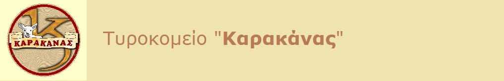 """ΤΥΡΟΚΟΜΕΙΟ """"Καρακάνας"""" - Karakanas Dairy"""