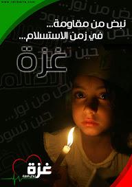 غزة لنا وللابد