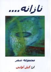 نازانه، مجموعه ای از سروده های  فارسی