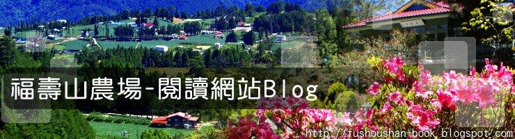 福壽山農場 - 閱讀網站Blog