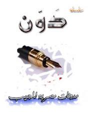 مدونات مصرية للجيب