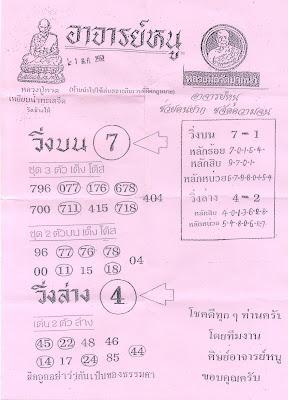 หวยซองงวด 1 มีนาคม 52