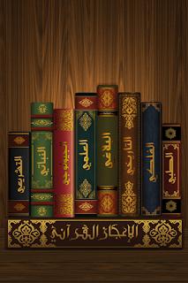 حبار من ملك روحي              احلي شباب 20 Background
