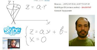 Занятия математикой с репетитором по скайпу
