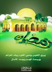 رمضان شهر البر والاحسان